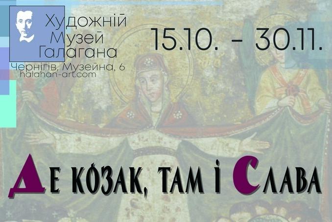 Афіша_козак-1