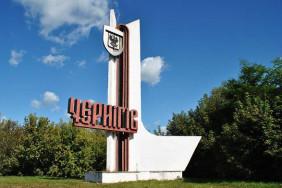entranse_sign_in_chernigov_city_in_ukraine[1]