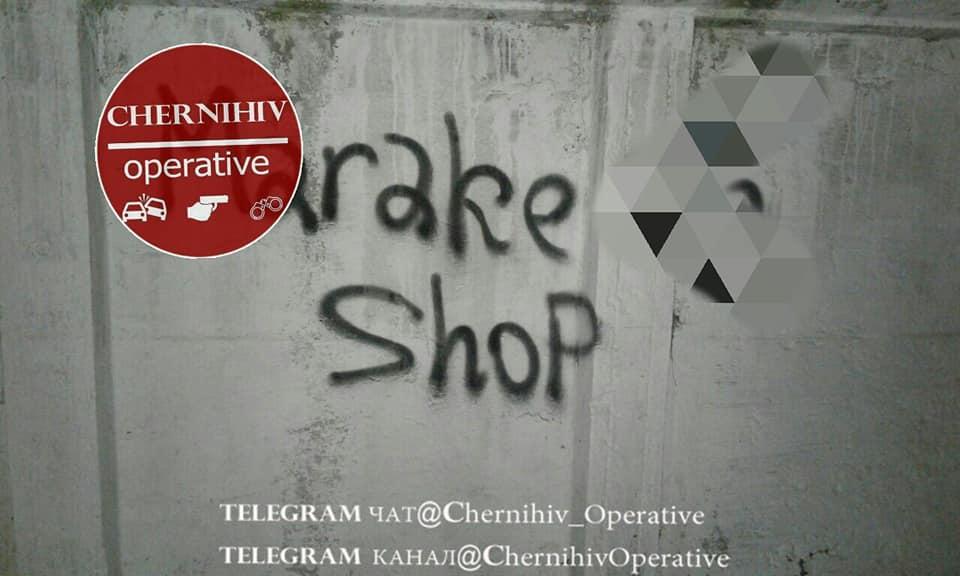 У Чернігові затримали розповсюджувача реклами сайтів з продажу наркотиків (Фото)