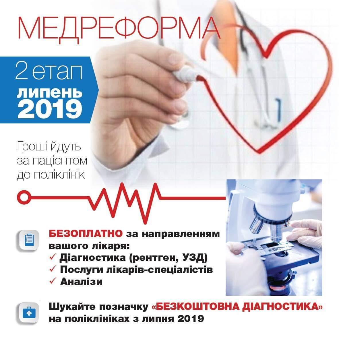 2019_01_17med_reforma_2[1]