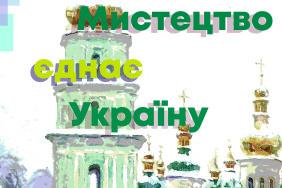 Афіша_Соборність