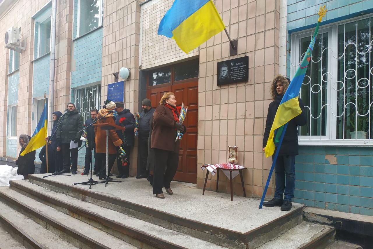 У Варві відкрили меморіальну дошку на честь Аверкія Гончаренка (Фото)