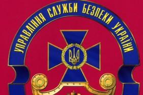 Эмблема СБУ