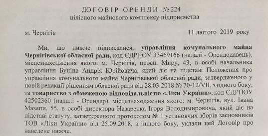 договір_скрін