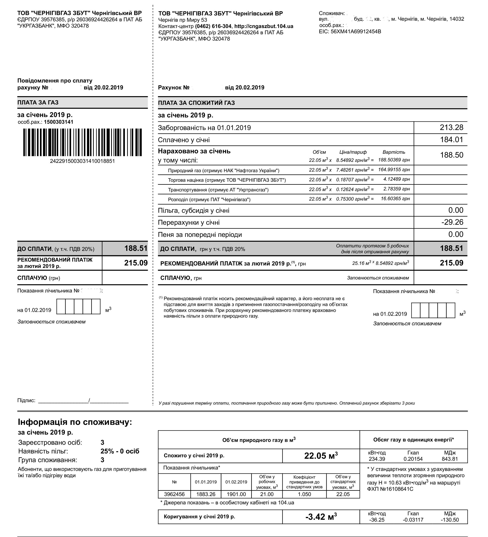 Для клієнтів ТОВ «Чернігівгаз Збут» в рахунках за лютий з`явилася нова інформація.