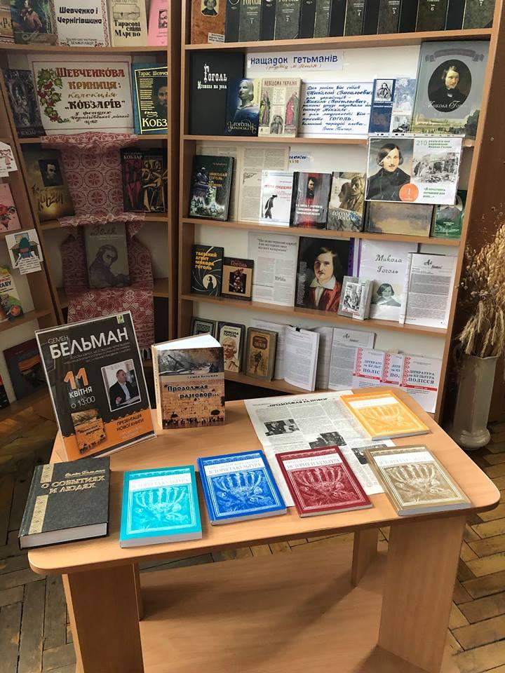 Про Кобзаря і євреїв та відомих чернігівців: побачила світ нова книга Семена Бельмана