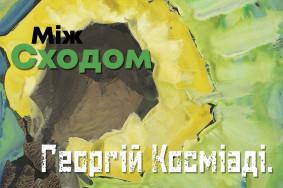 Афиша_косміаді