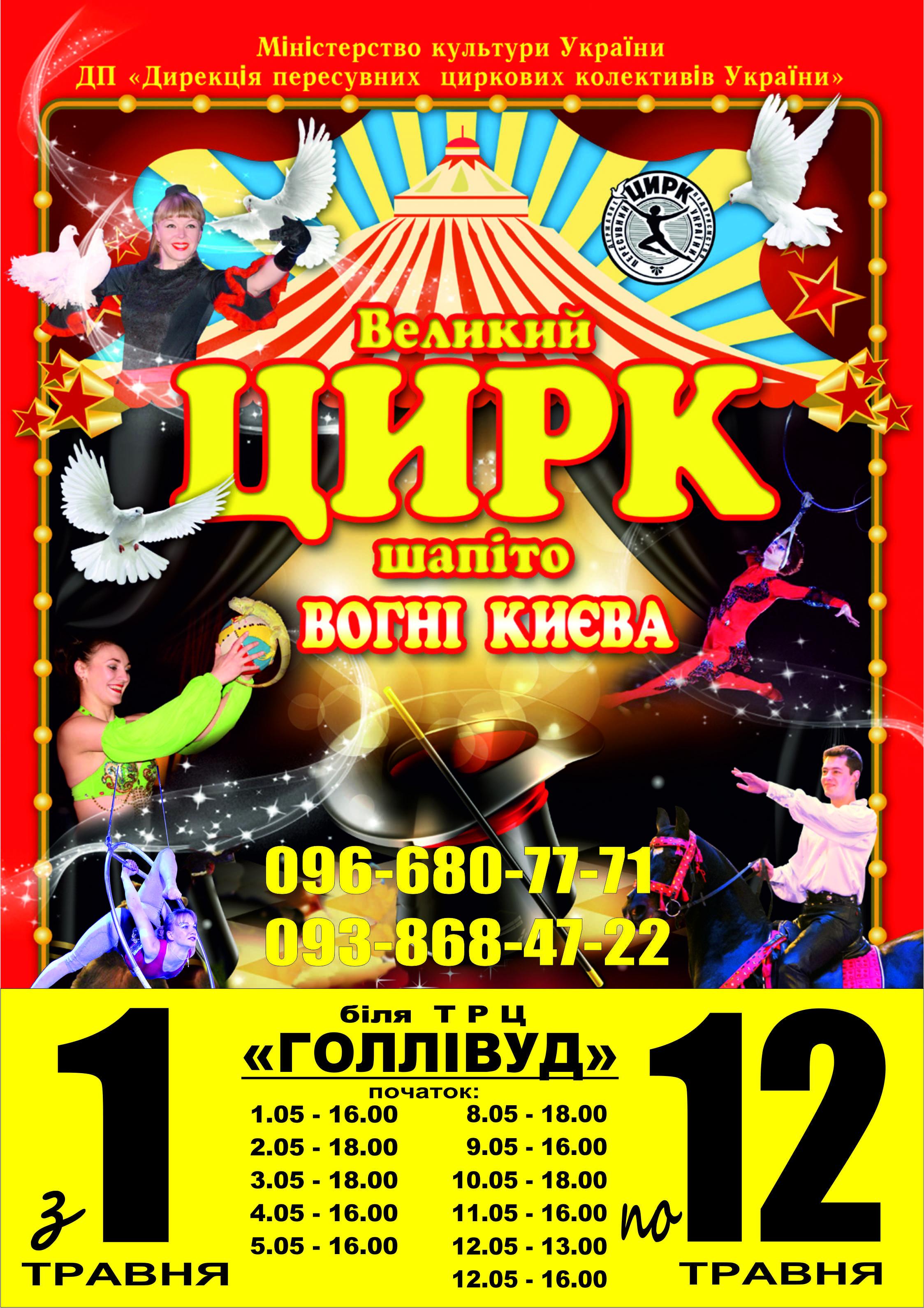 ЧернiгiвА1-19