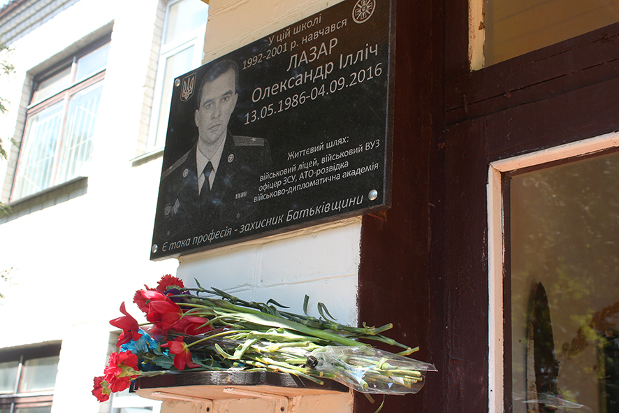 У Дроздівській школі відбулось відкриття меморіальної дошки (Фото)