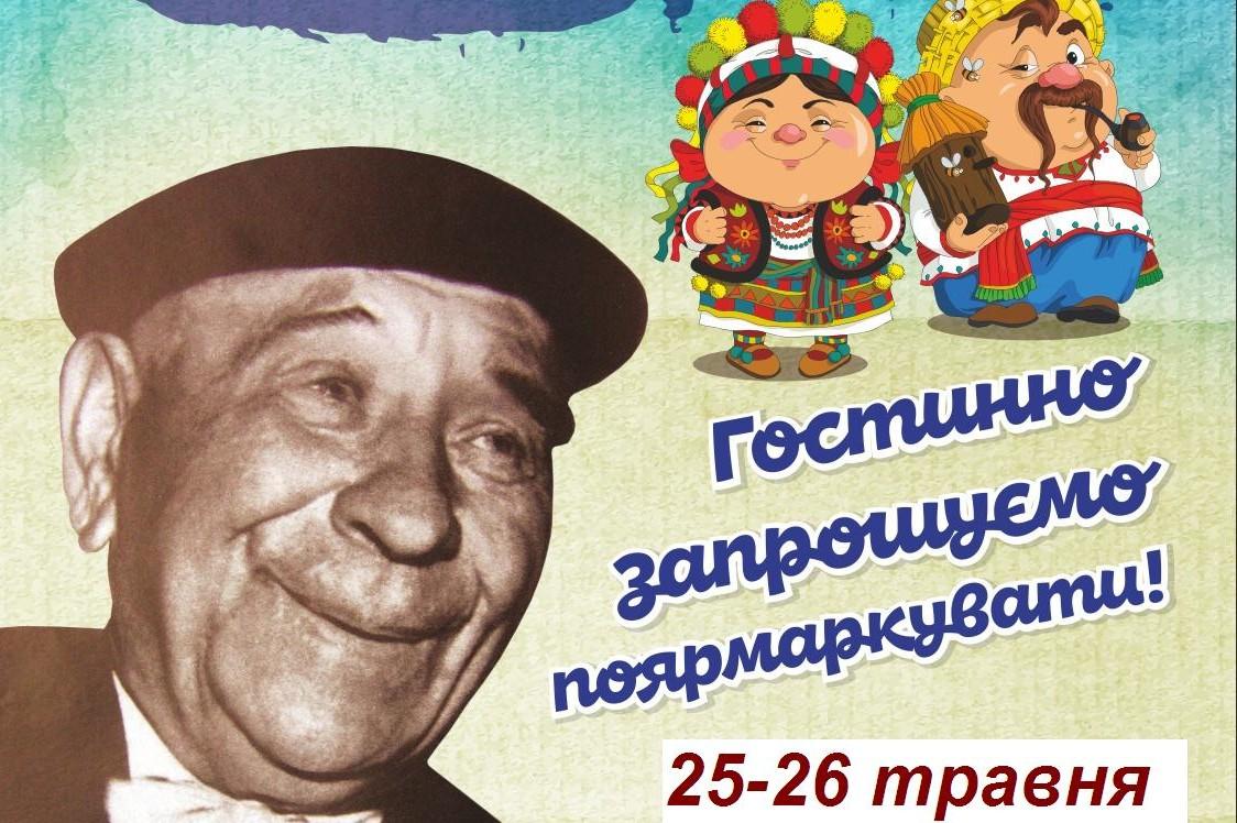 2019 Миколин Ярмарок
