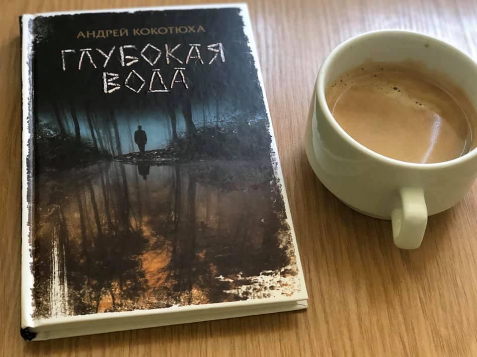 Загадкові вбивства і монстр Десни: відомий письменник видав книгу про Чернігівщину