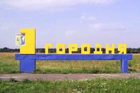 Gorodnya_znak