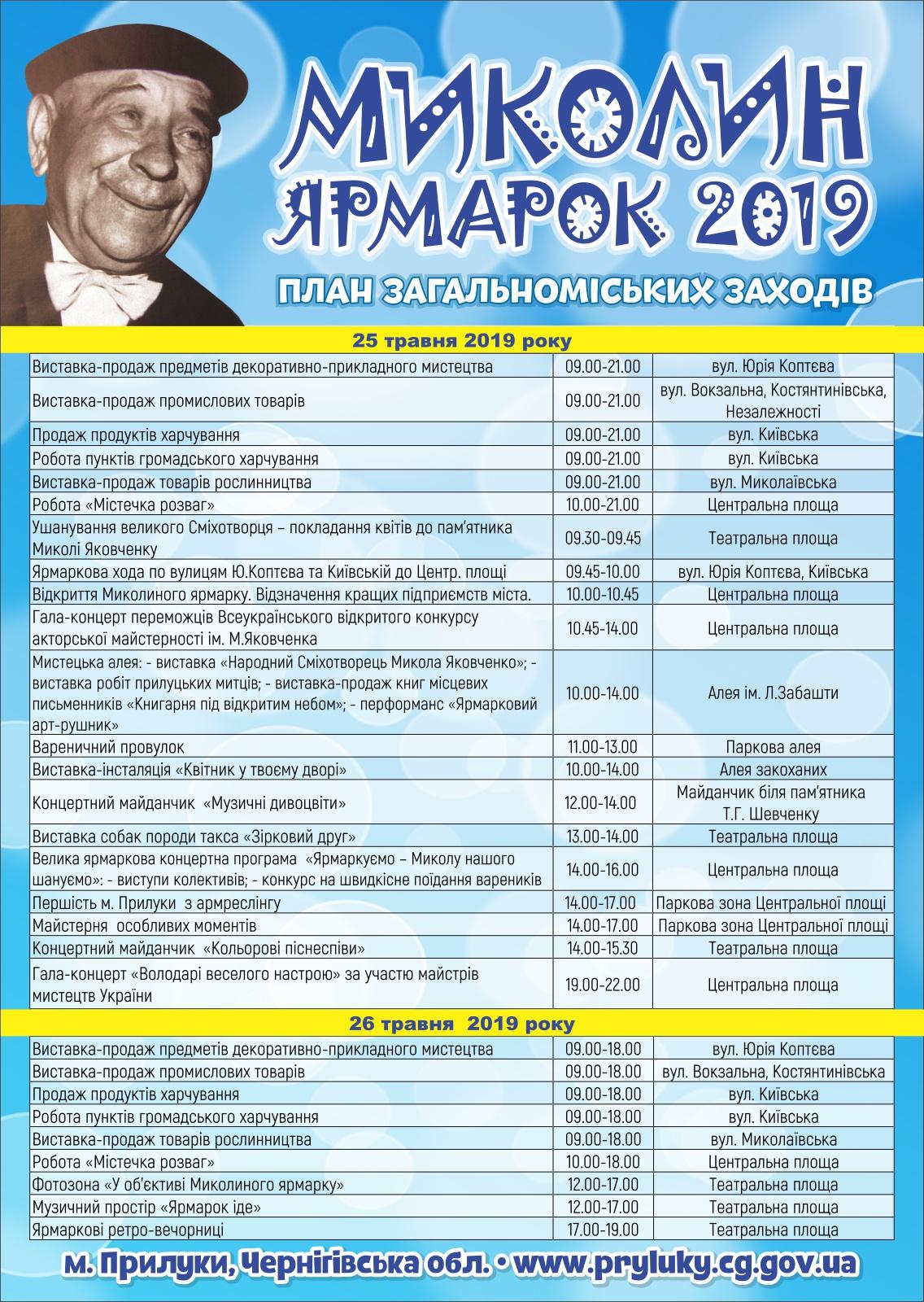 Миколин Ярмарок А3 план заходів 2019