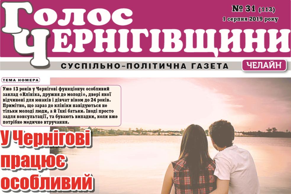 2019-07-31_190540