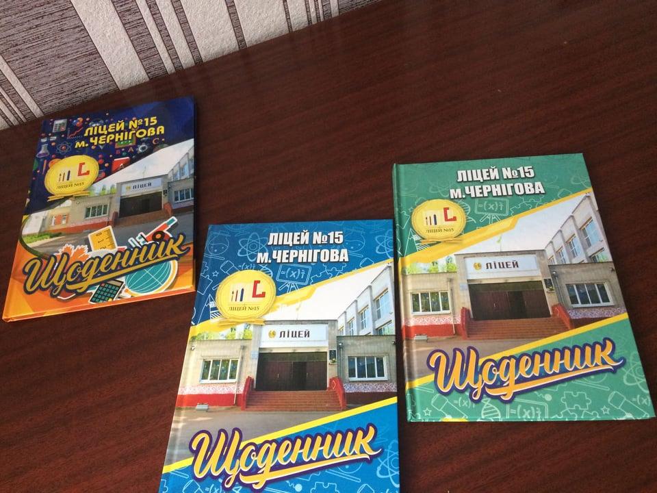 Чернігівський ліцей видав власний екощоденник для учнів