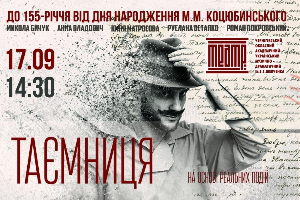 Коцюбинський_анонс