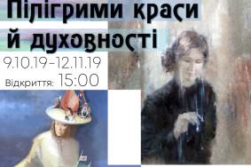 Афіша Пілігрими