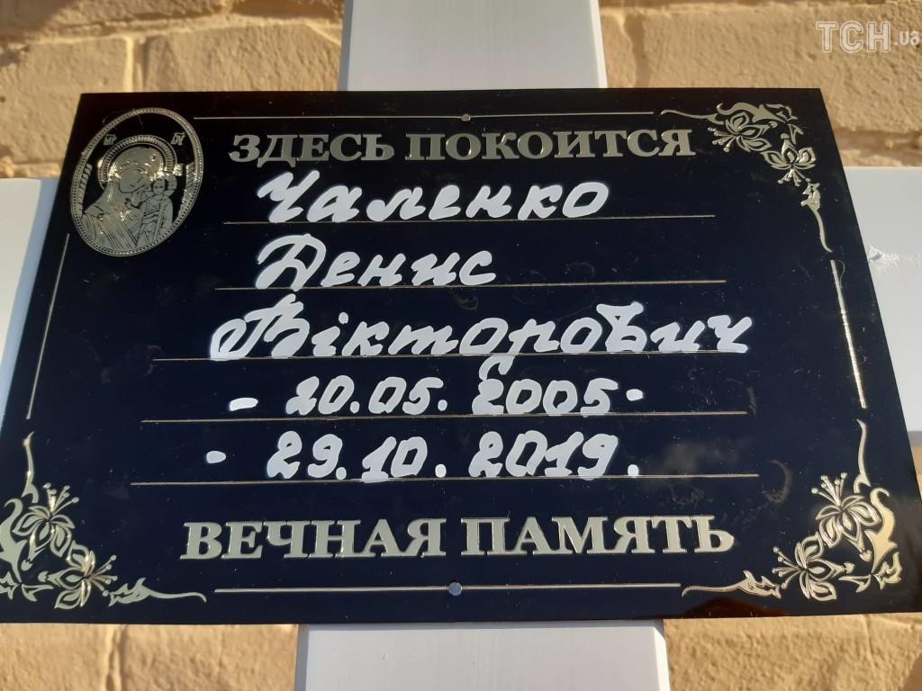 У Прилуках прощалися з 14-річним Денисом Чаленком