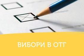 2019_10_15_vibori OTG
