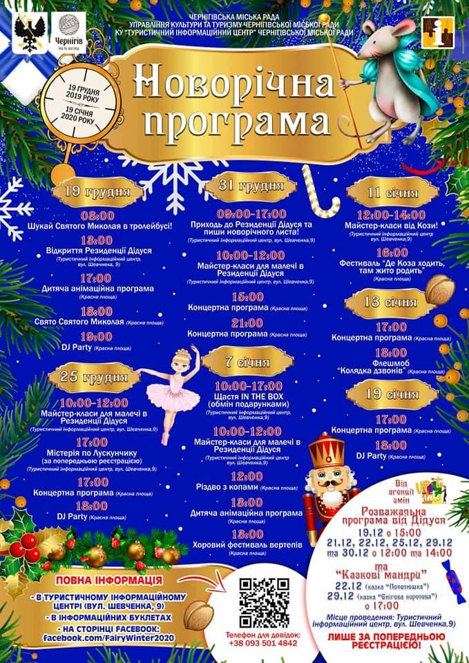 Афіша новорічних святкувань у Чернігові (Фото)