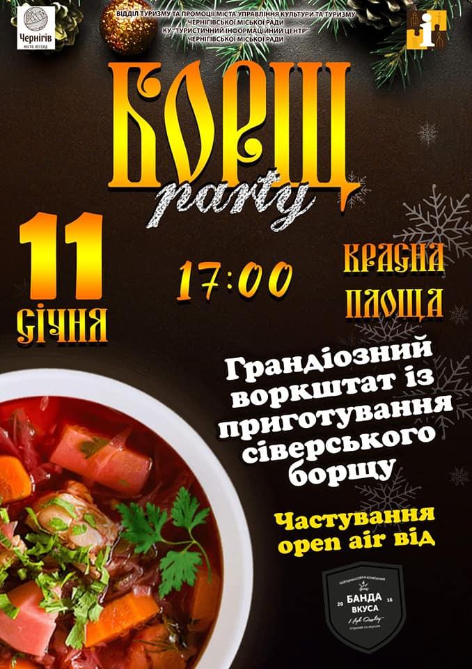 «Борщ-party», вертеп та колядки: анонс заходів на різдвяні свята у Чернігові