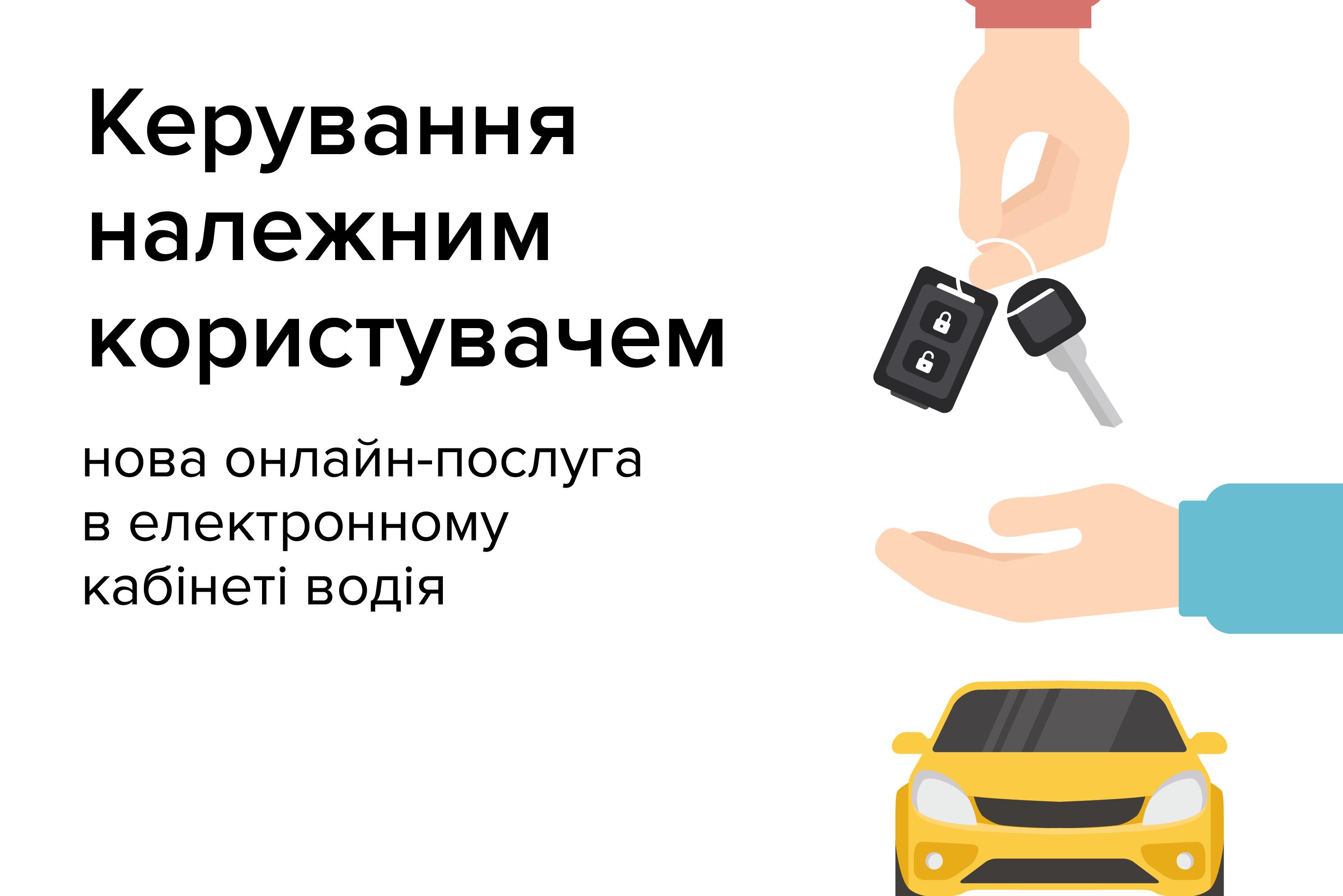 Nalezhnij_koristuvach_