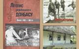 Книги Донбас афіша