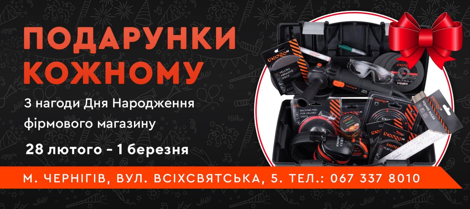 баннер Чернигов