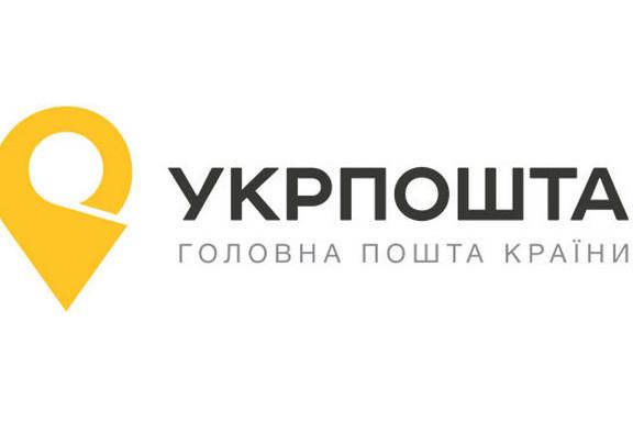 2020_03_17_ukrposhta