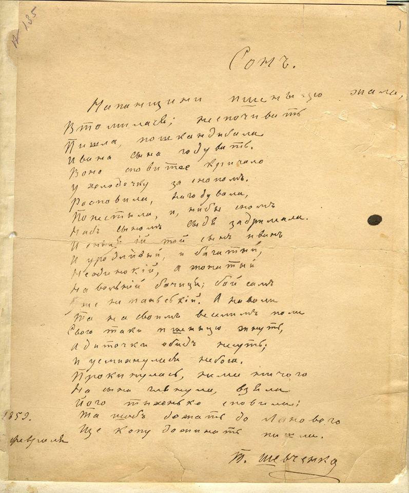 Рукописи Шевченка та унікальні документи доступні для чернігівців онлайн