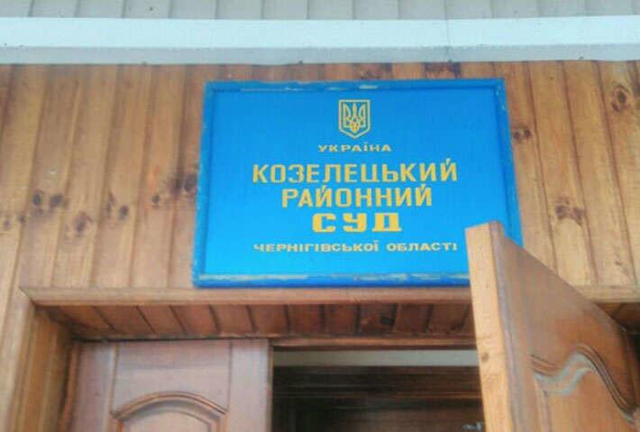 Суд Козелецький
