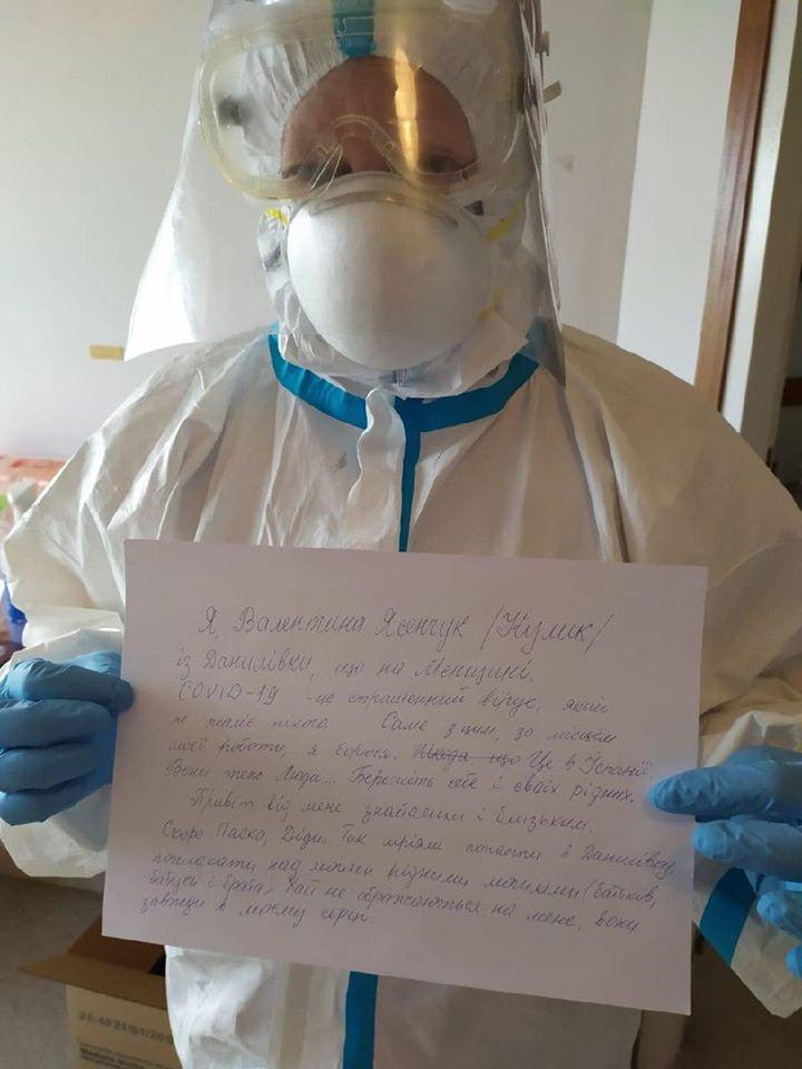 Медсестра з Чернігівщини бореться з коронавірусом в Іспанії