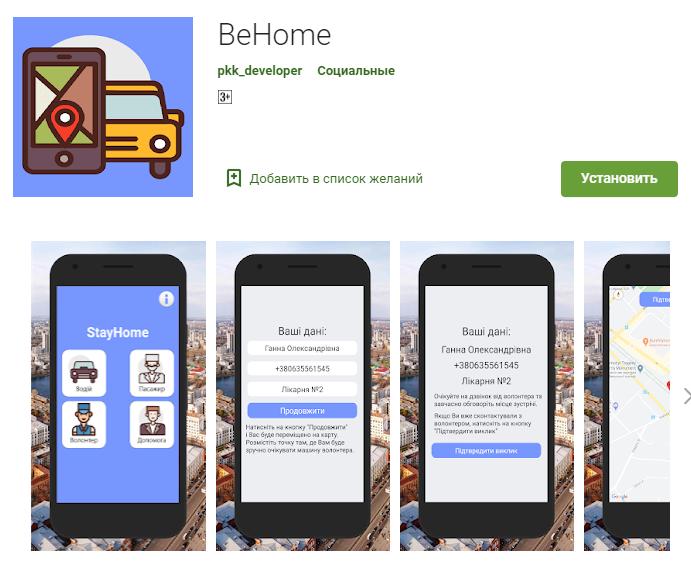 «BeHome»: Чернігівські студенти розробили мобільний додаток для боротьби з коронавірусом