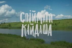 spijmaty-kajdasha