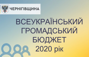 2020_05_04__hrom_budget_
