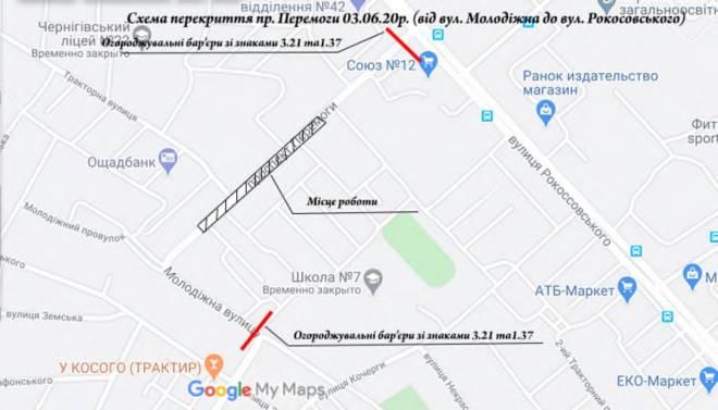 У Чернігові перекривають чотири вулиці