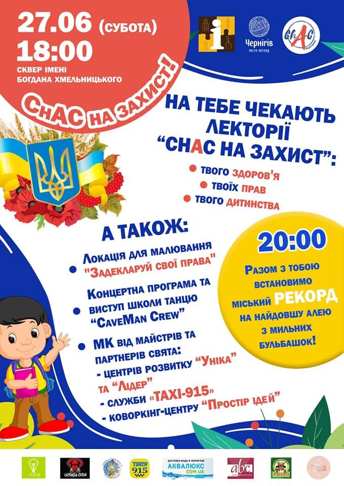 Уже відома програма святкування Дня молоді в Чернігові