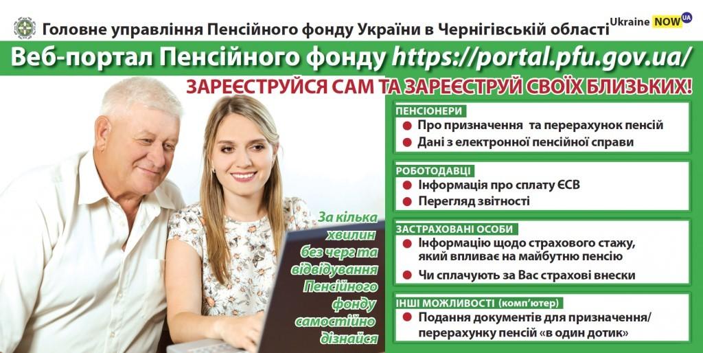2020_06_05poslygu_pensijnogo_online