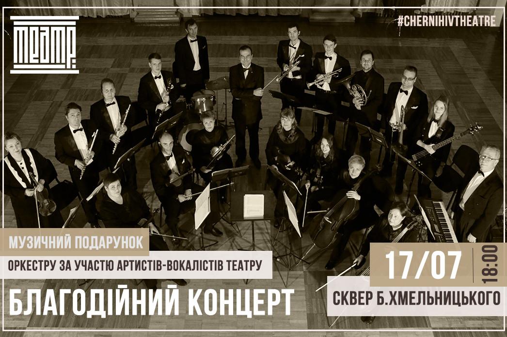 2020_концерт_17-07-20