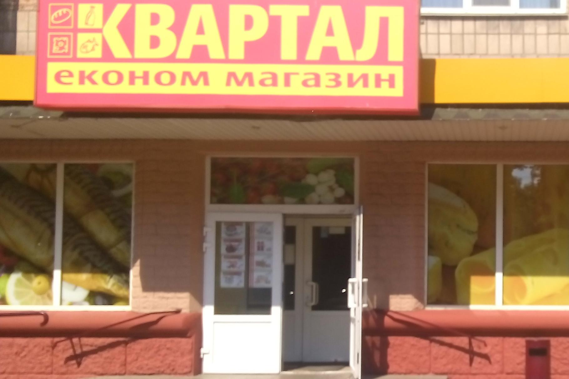 Квартал_(супермаркет,_Чернігів)_IMG_20160703_153625ь