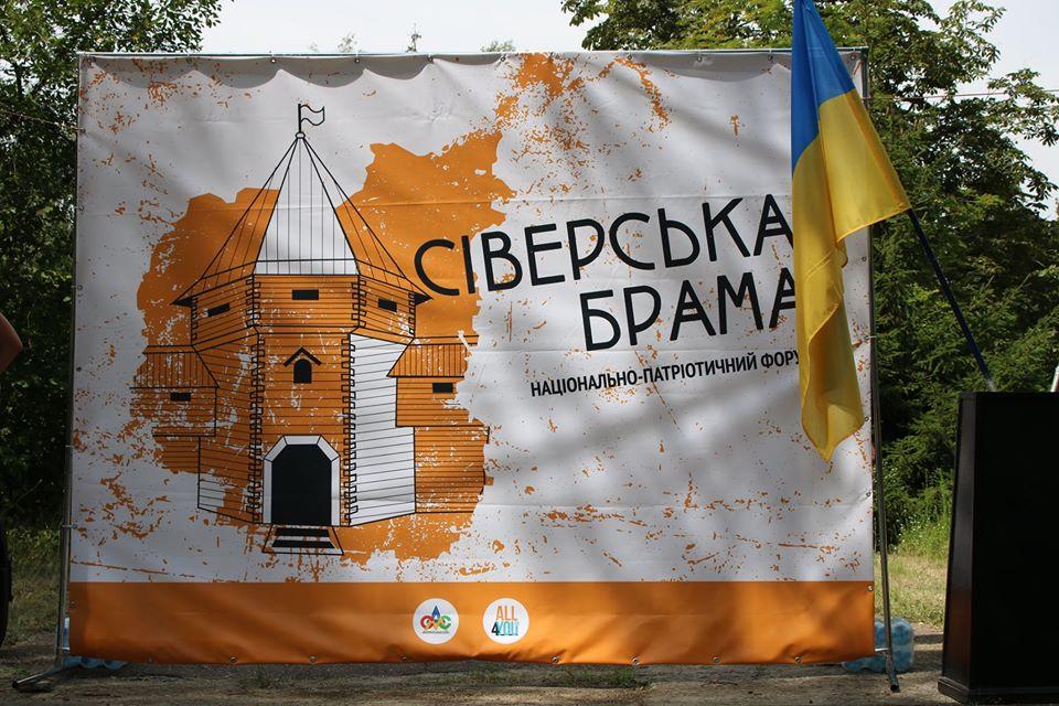 На Чернігівщині відбувся форум «Сіверська брама» (Фото)