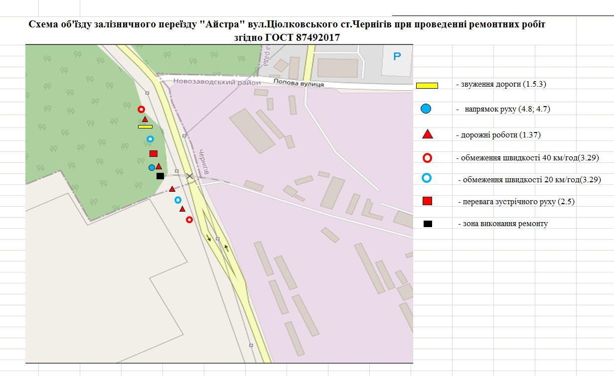 У Чернігові знову перекривають рух у кількох місцях (Схеми)