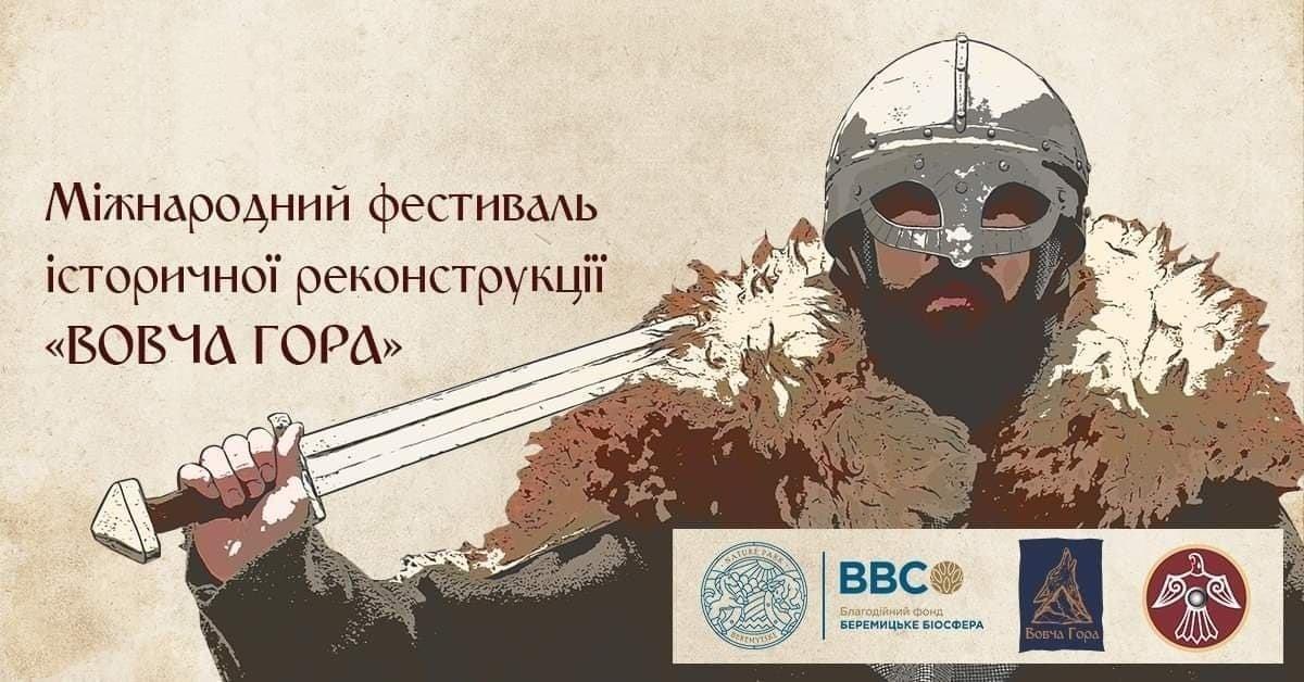 На Чернігівщині пройде фестиваль історичної реконструкції