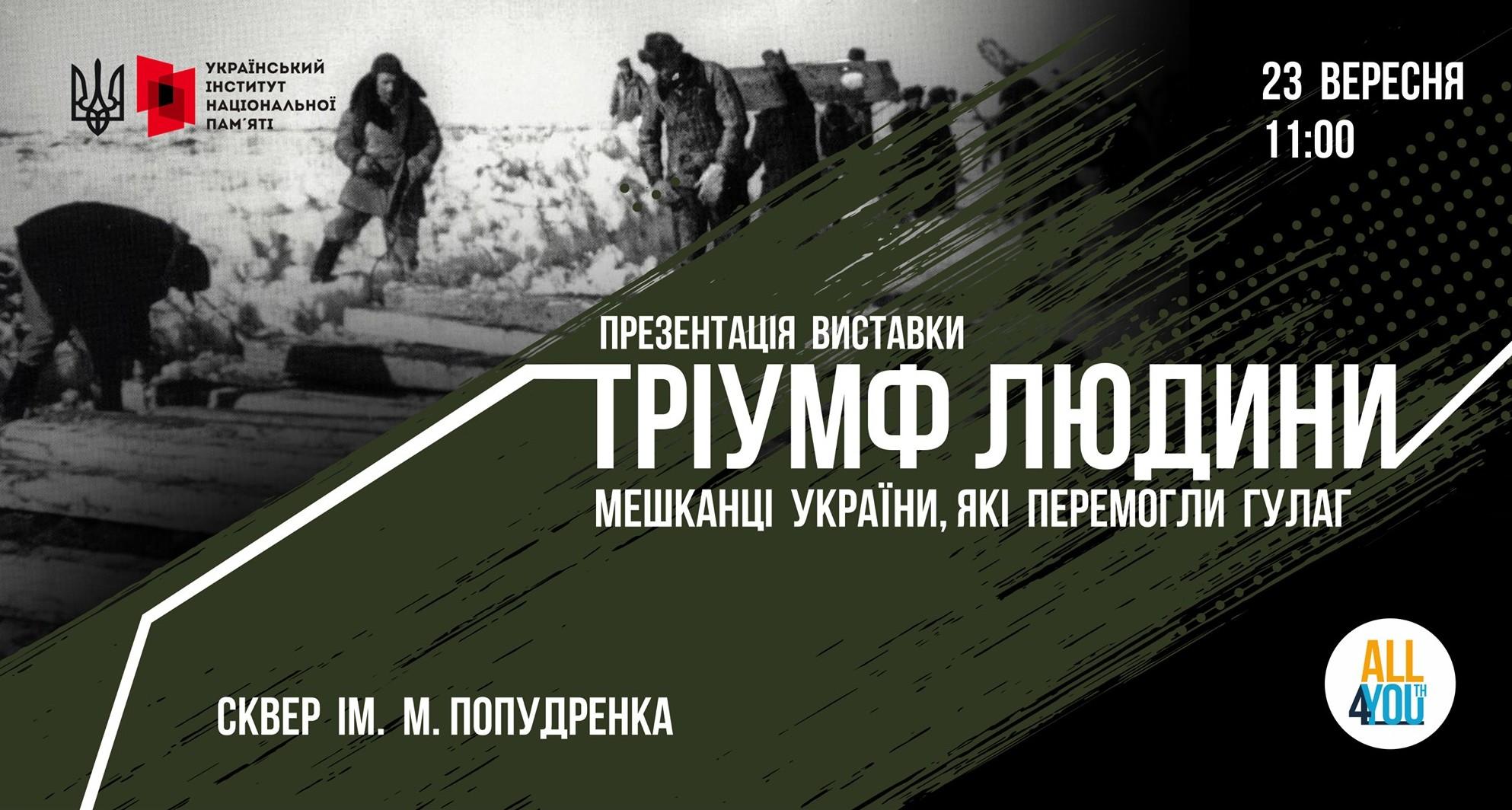 У Чернігові представлять інформаційно-просвітницькі стенди «Тріумф людини. Мешканці  України, які перемогли ГУЛАГ» – ЧЕline |