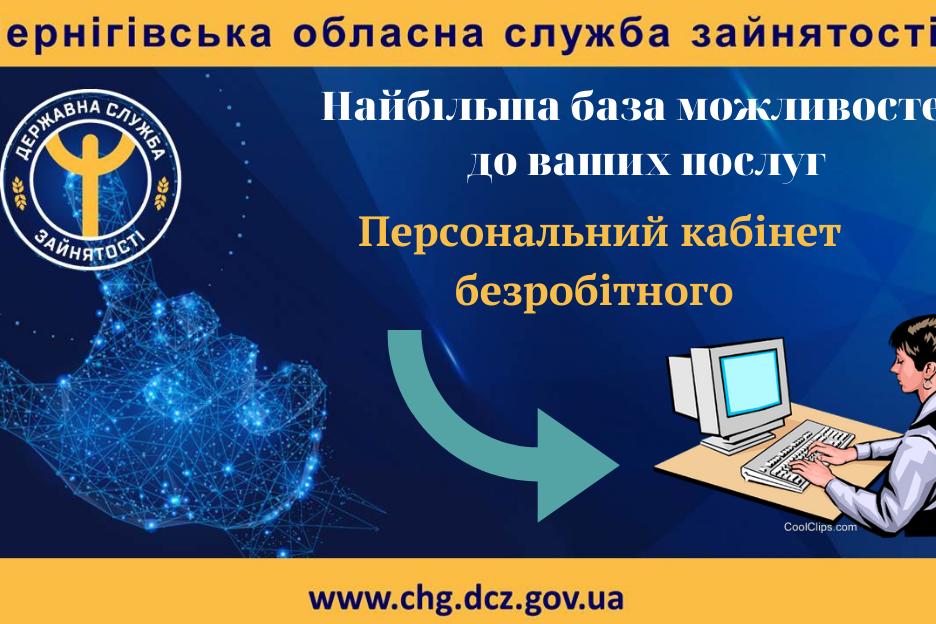 Зареєстровані в службі зайнятості безробітні можуть мати персональний кабінет