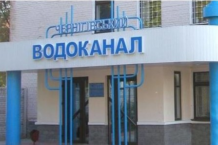 Чернігівводоканал розширив перелік онлайн-послуг