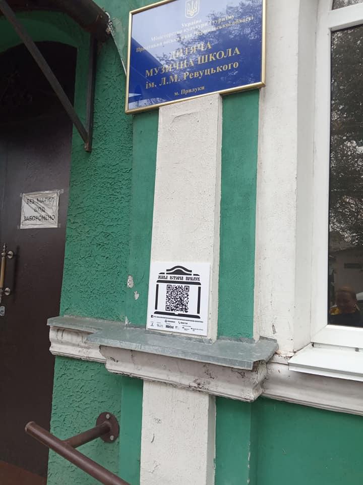 Жива історія Прилук: в місті з'явилися QR-коди (Фото)
