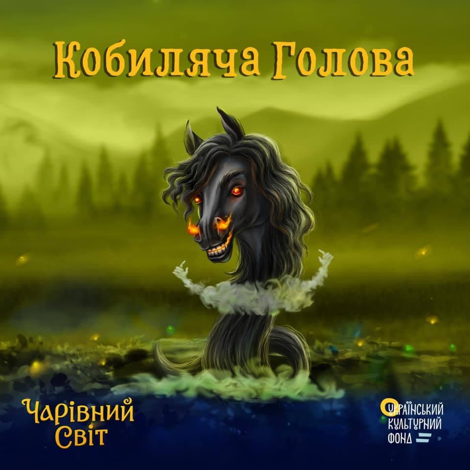 Для дітей створили мобільний додаток про українську міфологію
