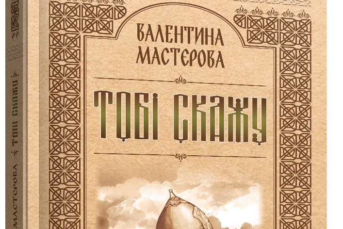 masterova_5fa7abd6182b1