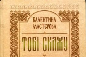 masterova_v_cover